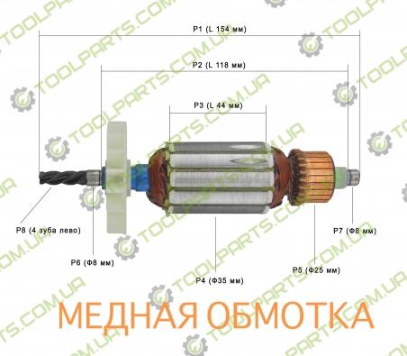Якорь на дрель Интерскол ДУ-650