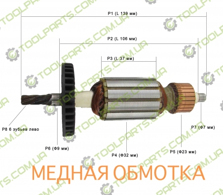 Якорь на дрель ИЕ-1036