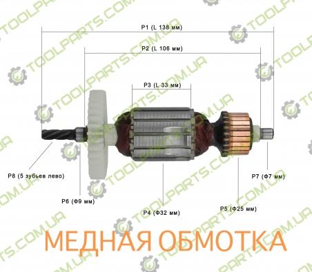 Якорь на дрель Фиолент МСУ3-13,МС4-10 РЭ