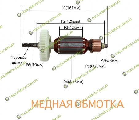 Якорь на дрель DWT (ДВТ) SBM 810V/VS - купить по цене 349 грн в интернет-магазине Украины ⚡ ToolParts ⚡ 3439