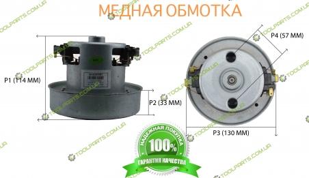 Двигатель для пылесоса  (1200)