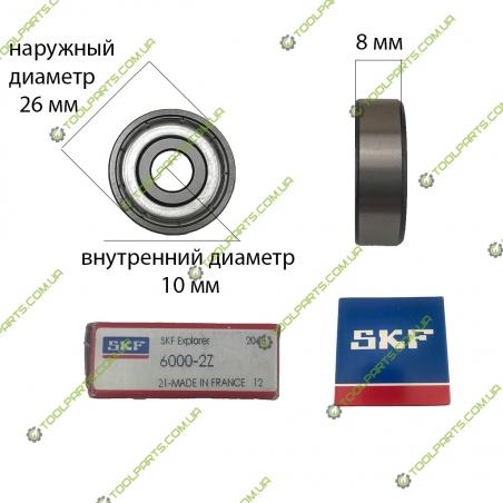 Подшипник 6000 SKF (6000-2Z)