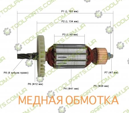 Якорь на дисковую пилу Зенит ЦП-1600