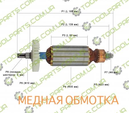 Якір на болгарку Dwt 125SL (165x39)