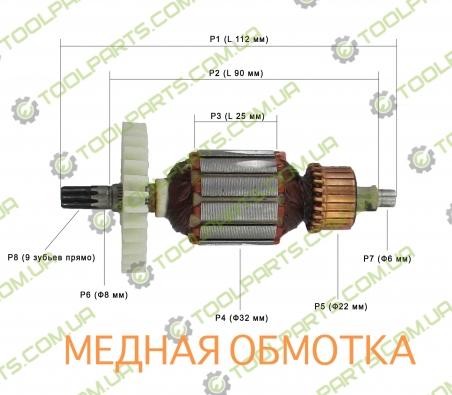 Якорь на сетевой шуруповерт Зенит ЗШ-550