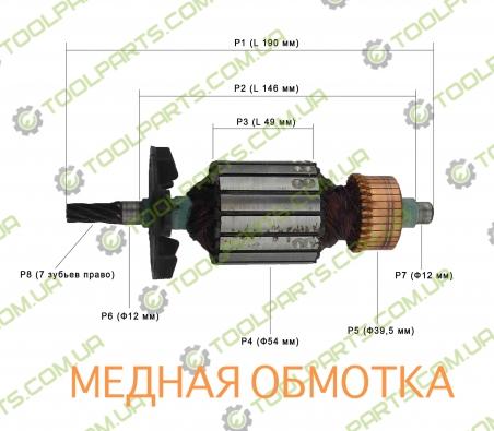 Якорь на дисковую пилу  REBIR IE-5107 (7 зубьев)