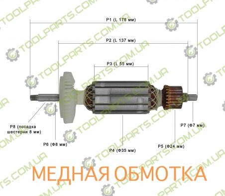 Якорь на болгарку Bosch GWS 14-125 CIE (Аналог)