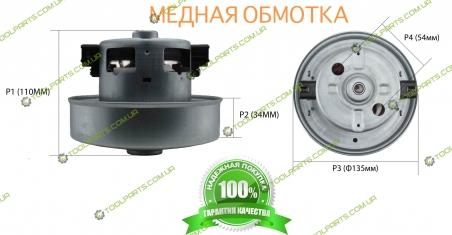 Двигатель для пылесоса Samsung 1500 (VCM-K40HU) купить по цене 317 грн в Украине ⚡ ToolParts ⚡ 1617