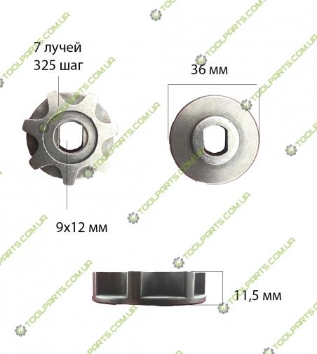 Зірочка електропили (2 тип)
