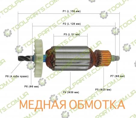 Якорь на дрель DWT SBM-1050VS