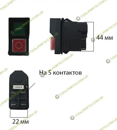 Кнопка пуска для Бетономешалки 5 контактов