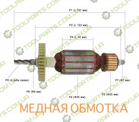Якір на дриль Арсенал ДУ-13/800
