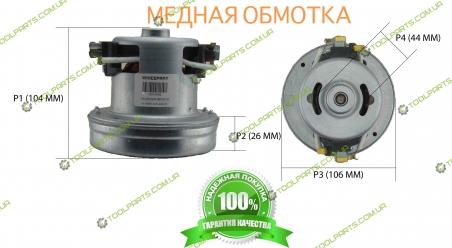 Двигатель для пылесоса  1200 (МАЛЫЙ)