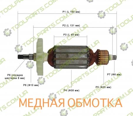 Якорь на болгарку CRAFT CAG-150/1300