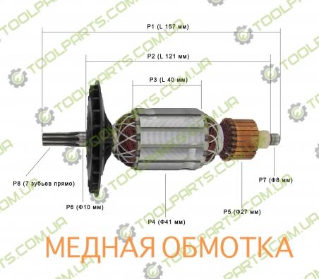 Якорь Миксер-дрель  Интерскол  Д-1050Р