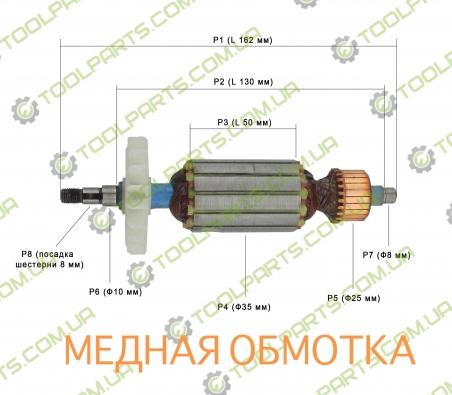 Якорь на болгарку Dwt 125 L/LV