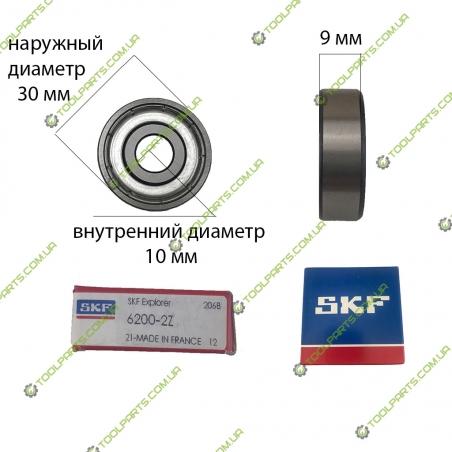 Подшипник SKF 6200 ZZ