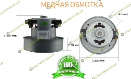 Двигатель для пылесоса 1800 (УНИВЕРСАЛЬНЫЙ)