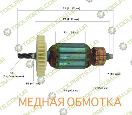 Якорь на дрель  Интерскол Д-350ЭР