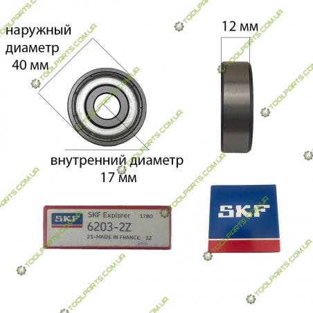 Подшипник SKF 6203 ZZ