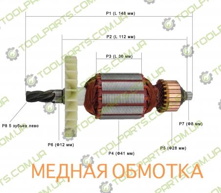 Якорь на перфоратор Зенит ЗПВ-1200