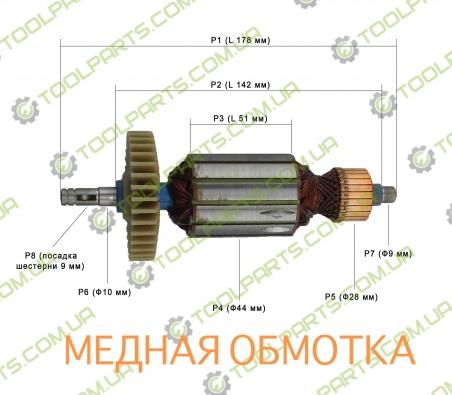 Якорь на болгарку Craft 1900,Wintech 180 (178x44)