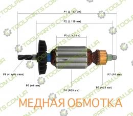 Якорь на перфоратор STURM RH2509BZ, ЭНЕРГОМАШ ПЕ-2509БЗ
