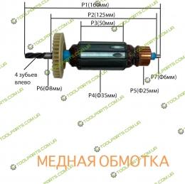 Якорь на дрель WinTech(Винтеч)750Вт