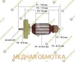Якорь для ленточной шлифмашины Арсенал ЛШМ-900ЭС