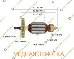 Якорь на перфоратор DWT BH-850,DWT BH-950