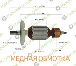 Якорь на перфоратор Hitachi DH 40MR