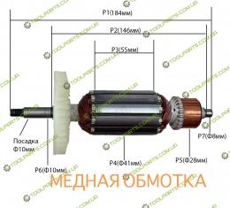 Якорь на болгарку Riber-Profi WS-180LV