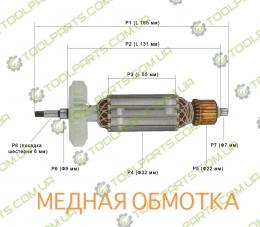 Якорь на болгарку Makita 9557HN,9558HN (Аналог)