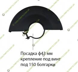 Защитный кожух на болгаку Фиолент 150-180 (Ф43)