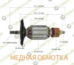 Якір на гайковерт ТЕМП ГУЕ-850, ГУЕ-900