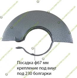 Защитный кожух на болгарку 230 (Ф67)