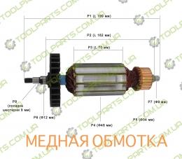 Якорь на болгарку ДНЕПР МШУ-230-2100
