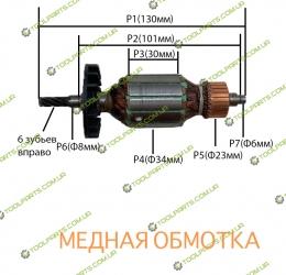 Якорь на дрель Stern (Штерн) HD-10N/V/C