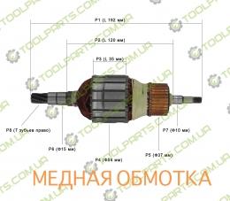 Якорь на перфоратор Makita HR5201C