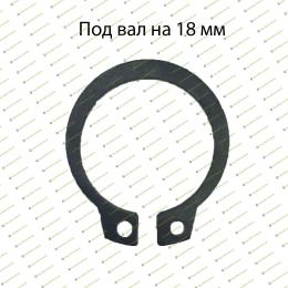 Стопорное кольцо наружное Ф18
