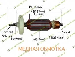 Якорь на болгарку Зенит ЗУШ-125/1000 Профи