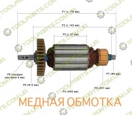 Якір на болгарку ВОРСКЛА ПМЗ 1,5-180В