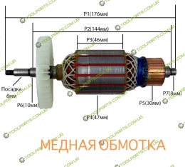 Якорь на цепную пилу Зенит Профи 2800Вт (ЦПА-406)
