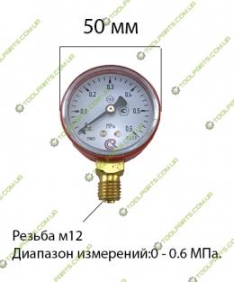 Манометр пропановый 0.6 МПа МП-50