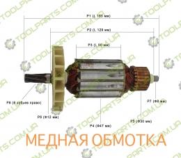 Якорь на перфоратор DWT BH-1500,DWT BH-1200