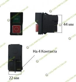 Кнопка пуску для Бетономішалки 4 контакту