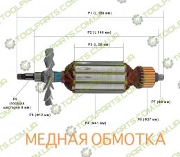 Якорь на болгарку Протон МШУ-180/1250