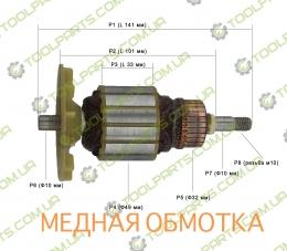 Якорь на шлифмашину STURM- BS8511P