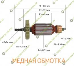 Якір дриль ТЕМП ДЕУ-950 / Іжмаш DU-1250