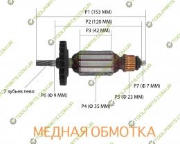Якорь на перфоратор Интерскол П-26/800ЭР
